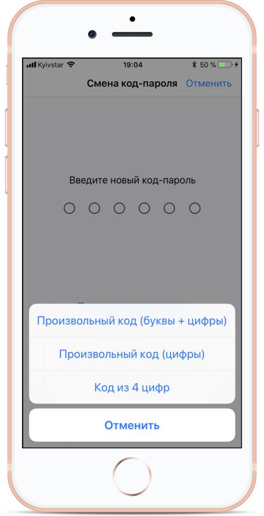 смена пароля ipone