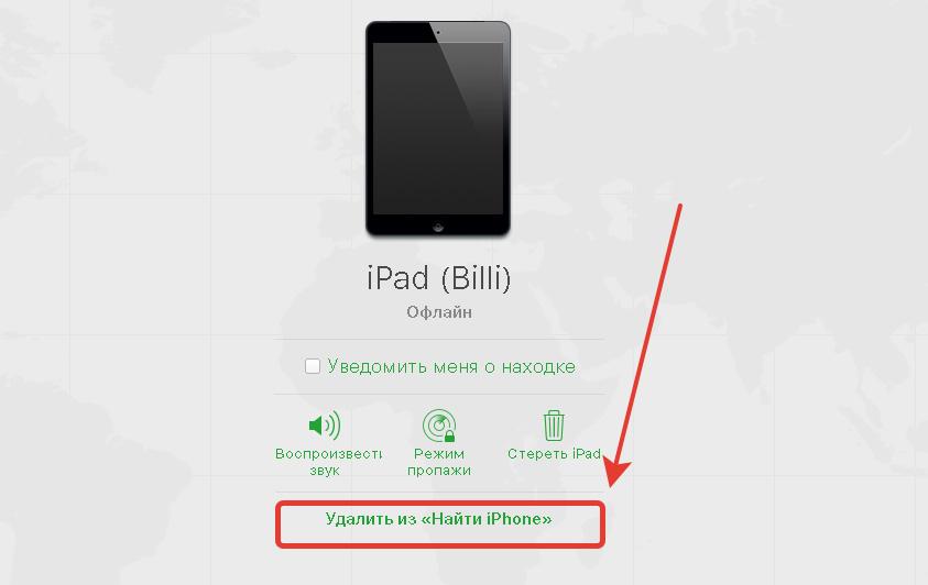 удалить найти айфон на icloud.com
