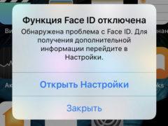 Face id не работает